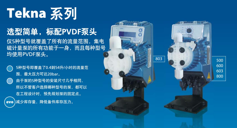 计量泵联系15397232999